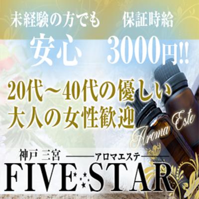 FIVE STARのメリットイメージ(1)