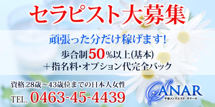 平塚・茅ヶ崎メンズエステ Sanar~サナールの求人募集イメージ