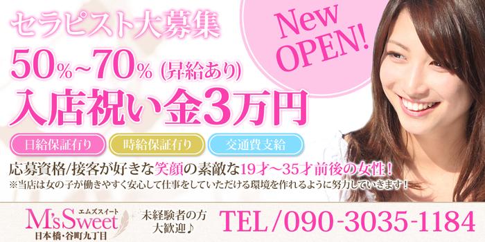 エムズスイート日本橋店の求人募集イメージ