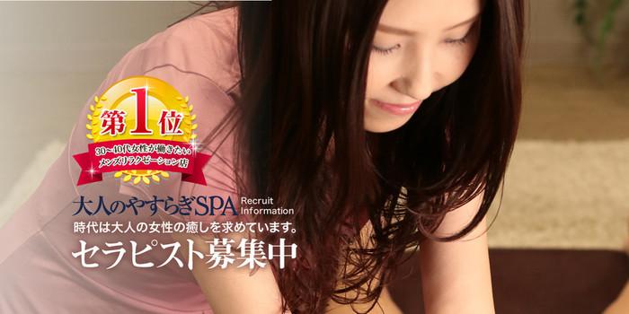 大人のやすらぎSPA  FC神戸三宮の求人募集イメージ