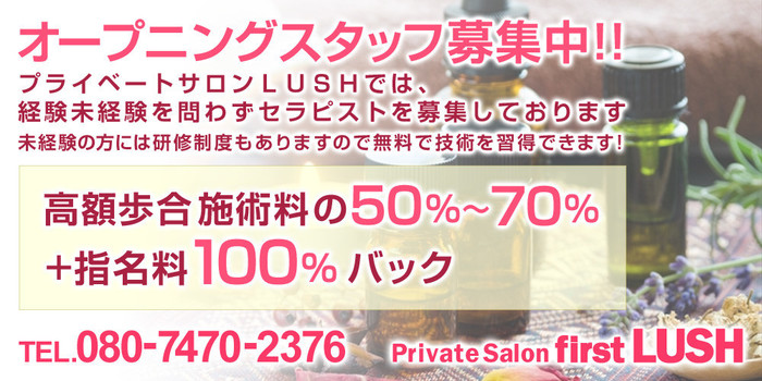 Private Salon first LUSH