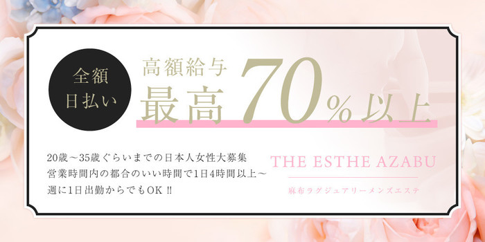 THE ESTHE AZABU