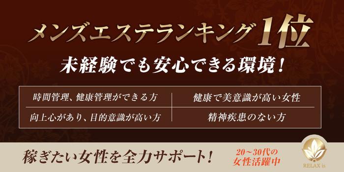 アロマリラキス富山店の求人募集イメージ