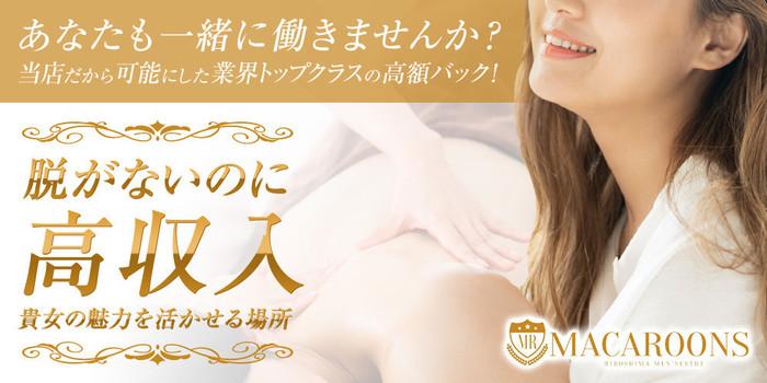 MACAROONS(マカロン)東広島店の求人募集イメージ