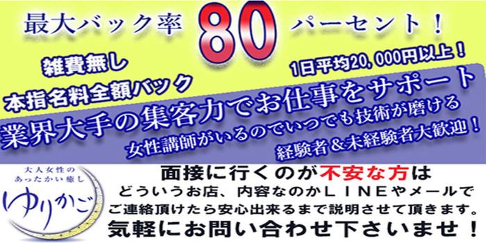 ゆりかご神戸店の求人募集イメージ