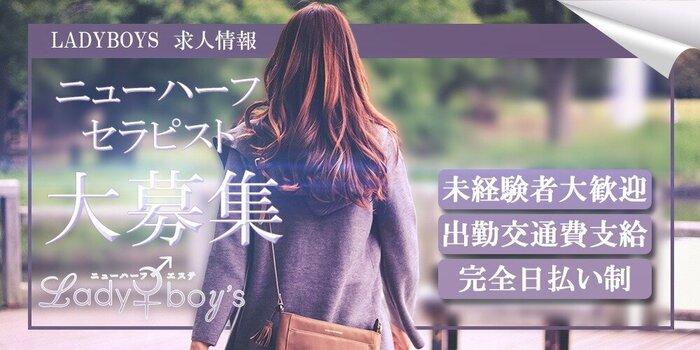 大阪ニューハーフメンズエステのレディボーイズの求人募集イメージ