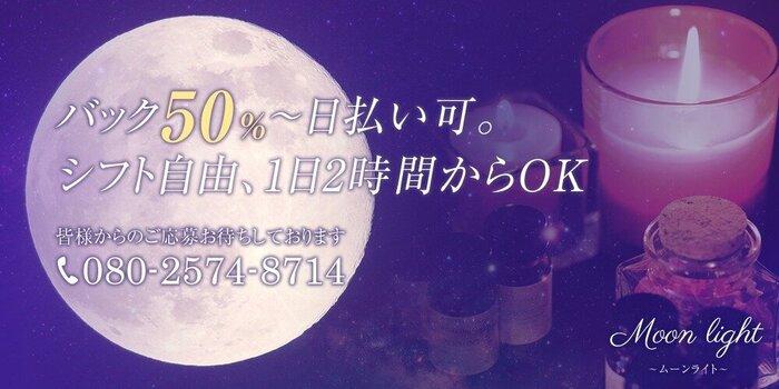 Moonlight~ムーンライト~の求人募集イメージ