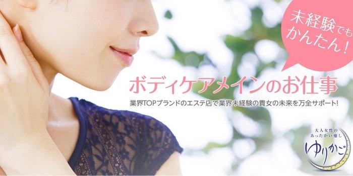 ゆりかご京都の求人募集イメージ