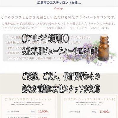 アロマドール広島のメリットイメージ(2)