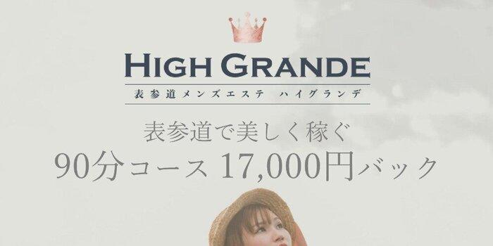 表参道メンズエステ High Grande -ハイグランデ-