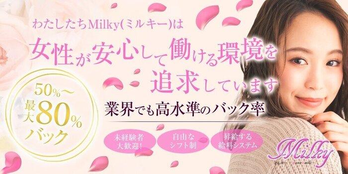 Milky(ミルキー)
