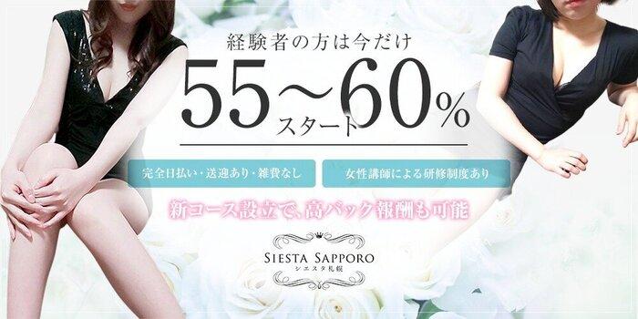 シエスタ札幌の求人募集イメージ