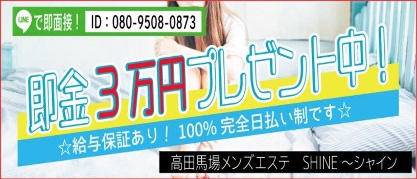高田馬場シャインの求人募集イメージ