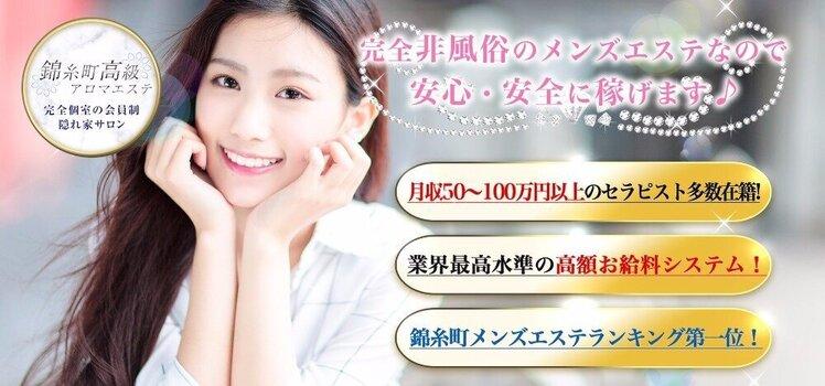 錦糸町高級アロマエステの求人募集イメージ