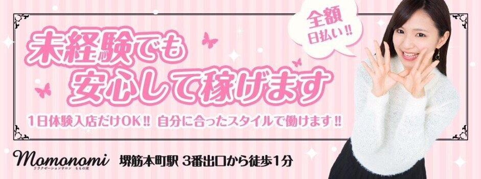 momonomiの求人募集イメージ
