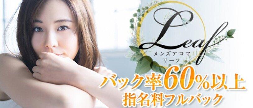 leaf福岡