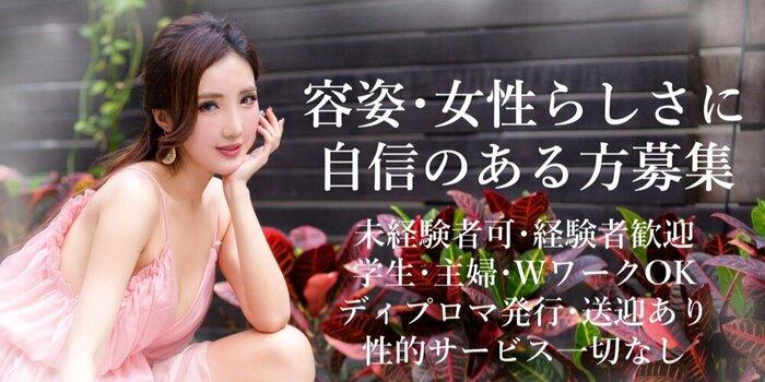La Venus 札幌の求人募集イメージ