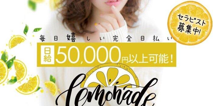 レモネード姫路店の求人募集イメージ