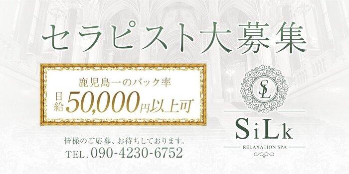 SiLk(シルク)