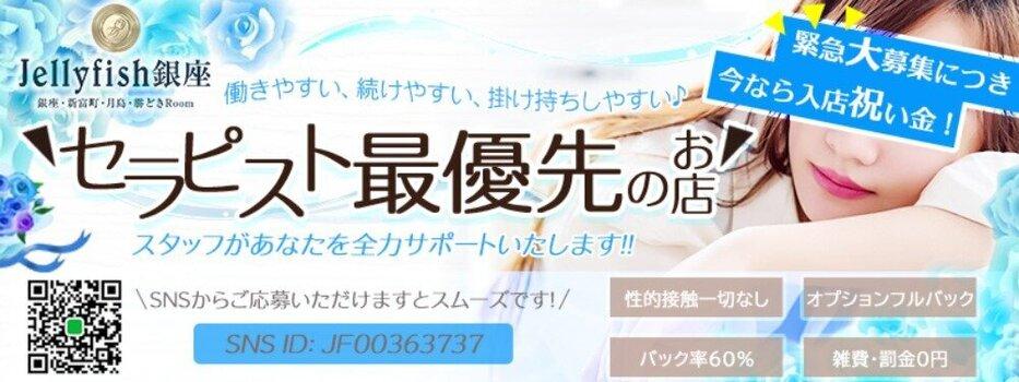 Jellyfish銀座の求人募集イメージ