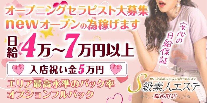 S級素人エステ 錦糸町店の求人募集イメージ