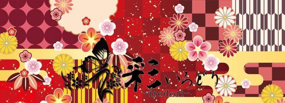 八王子メンズエステ【彩-irodori-】の求人募集イメージ