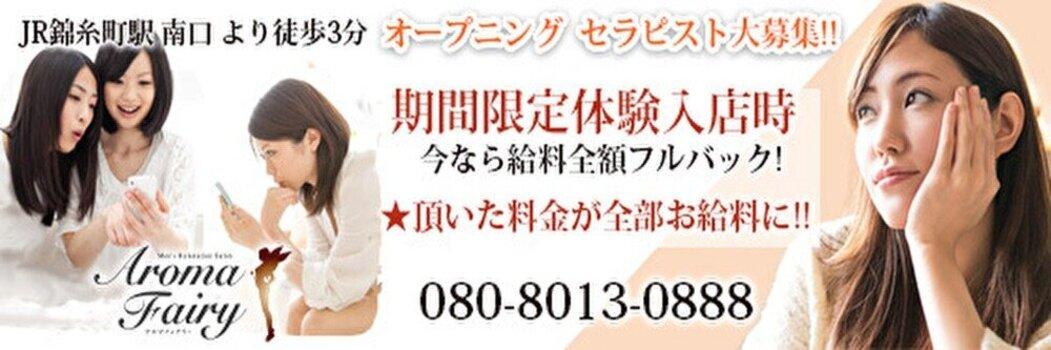 錦糸町 アロマフェアリーの求人募集イメージ